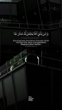 Islamic Phrases, Islamic Quotes, Quotations, Qoutes, Quran Quotes Inspirational, Feeling Alone, Finding Peace, Doa, Allah