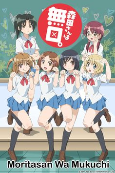 """""""Moritasan wa Mukuchi"""" is almost like a mini """"Azumanga Daioh"""" is the best way to describe this series. Each episode is about 3 minutes. So you can easily watch this entirely in not even a day. A good slice-of-life comedy."""
