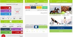 تطبيق عداد السعرات الحرارية و مراقبة #الحمية العربي و المجاني