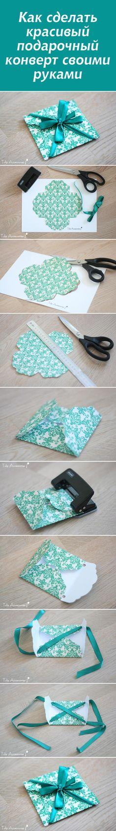 Как сделать красивый подарочный конверт своими руками #diy #tutorial #craft #handmade