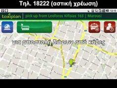 Ραδιοταξι Αιγάλεω Taxiplon Τηλ 18222 Greece Vacation, Repeat, Good Things, Map, Check, Youtube, Location Map, Maps, Youtubers
