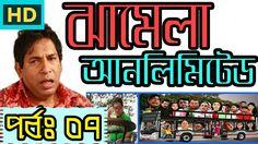 Bangla Natok Jhamela Unlimited Part 07 by Mosharraf Karim 2016 - Banlga New Natok Jhamela Unlimited.  Jhamela Unlimited 7 Jhamela Unlimited Part 7Jhamela Unlimited Part-7Jhamela Unlimited Part-07bangladeshi comedy natok bangla funny natok bangla natok download bangla natok hd bangla natock bd hd natok all bangla natok bd natok online bd funny natok   bangla drama bangla video natok bangla natukJhamela Unlimited 8Jhamela Unlimited 9 bangladesh natkJhamela Unlimited by Mosharraf KarimMosharraf…