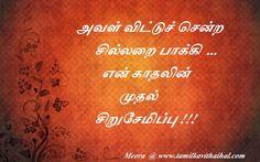 kadhal kavithaigal love proposal one side poems tamil kavithai meera sirusemipu boy feel images download