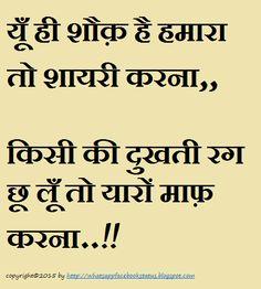 Whatsapp Facebook Status Shayari in Hindi | Whatsapp Facebook Status Quotes