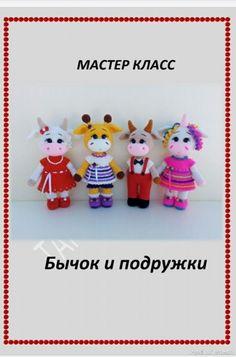Softies, Plushies, Handmade Toys, Free Pattern, Crochet Patterns, Hobbit, Teddy Bear, Dolls, Christmas Ornaments