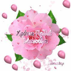 Ευχές για την Γιορτή της μητέρας σε εικόνες - eikones top Happy Birthday, Mom, Happy Brithday, Urari La Multi Ani, Happy Birthday Funny, Mothers, Happy Birth