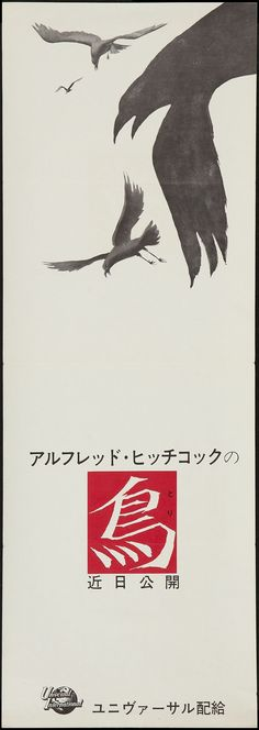 The Birds (Alfred Hitchcock, 1963) Japanese B4 design! I am not the author of this image. Check out Alfred Hitchcock's inspiration from Edward Hopper here and PSYCHO cover in Yugolsavia, fuck yeah...