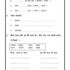 free fun worksheets for kids free fun printable hindi worksheet for class i class 1. Black Bedroom Furniture Sets. Home Design Ideas