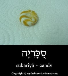 "Some words are more important to know than others. And this is one of the important ones. ;-) How to say a ""candy"" in Hebrew; for an audio pronunciation, click the image or this link: http://www.my-hebrew-dictionary.com/candy.php"