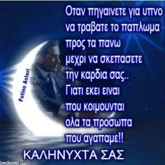 Kali nixta Smart Quotes, Greek Quotes, Good Night, Psychology, Advice, Humor, Words, Nighty Night, Psicologia
