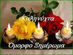 Good Night, Good Morning, Greek Language, Great Pictures, Greeting Cards, Candles, Dawn, Beautiful, Bonjour