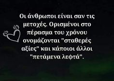 Greek Quotes, Wise Quotes, So True, Wise Words, Jokes, Wisdom, Letters, Good Things, Humor