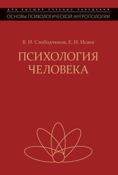 Психология человека. Введение в психологию субъективности #чтение, #детскиекниги, #любовныйроман, #юмор, #компьютеры