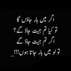 Poetry Quotes In Urdu, Best Urdu Poetry Images, Urdu Poetry Romantic, Love Poetry Urdu, Urdu Quotes, Quotations, Jokes Quotes, Qoutes, Nice Poetry