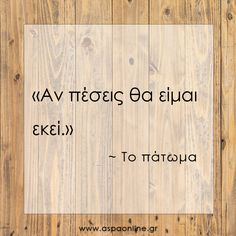 if you fall,I'll be there -the floor (greek quotes) Favorite Quotes, Best Quotes, Funny Quotes, Greek Quotes, Free Therapy, Funny Pictures, Wisdom, Humor, Sayings