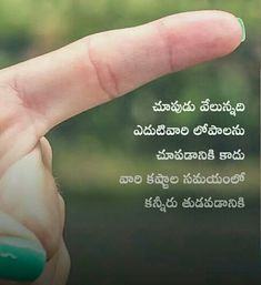 Telugu Inspirational Quotes, Motivational Images, Life Lesson Quotes, Life Lessons, Best Quotes, Love Quotes, Real Life, Messages, Words