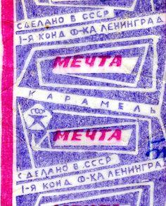 Фантики от советских конфет и шоколада - Предметы ...