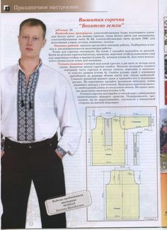 Shirt Embroidery, Embroidery Fashion, Clothing Patterns, Sewing Patterns, Scrubs Pattern, Sewing Men, Pattern Draping, Russian Fashion, Traditional Outfits