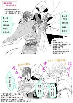 Drawing Practice, Manga Drawing, Character Design Inspiration, Touken Ranbu, Drawing Reference, Sketches, Fan Art, Drawings, Anime