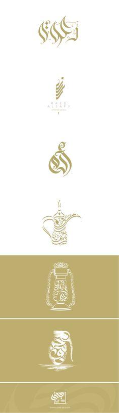 Logos in Arabic Typo