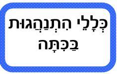 מיטל כספי בורשטין - חינוך : ישראל שלי, כללי הכיתה וקריאת בוקר.