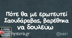 Funny Greek Quotes, Funny Quotes, Favorite Quotes, Best Quotes, Free Therapy, Try Not To Laugh, True Words, Just For Laughs, Talk To Me