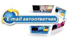 Pure Leverage - e-mail автоответчик