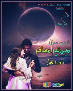 Tu Hai Manzil Main Tera Musafir novel by Iram Raheel Episode 5 Romantic Novels To Read, Romance Novels, Novels To Read Online, Poetry Quotes In Urdu, Free Books To Read, Famous Novels, Quotes From Novels, Book Sites, Urdu Novels