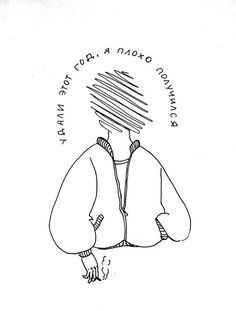 Ideas For Drawing Sad Quotes Ideas For Drawing Sad Quotes Art Pencil Art Drawings, Easy Drawings, Drawing Sketches, Sad Art, Weird Art, Doodle Tattoo, Aesthetic Art, Aesthetic Drawings, Sad Quotes