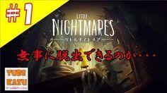 本日発売 #1 サスペンスアドベンチャー KAZUの Little Nightmares (リトルナイトメア) TUBE KAZU youtu.be/nZlfEkwCDpU #YouTube #ゲーム実況 #リトルナイトメア #ps4shere #ps4