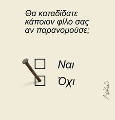 Sign Quotes, Funny Quotes, Funny Greek, Stupid Funny Memes, Funny Stuff, Greek Quotes, Sarcastic Humor, English Quotes, Funny Signs