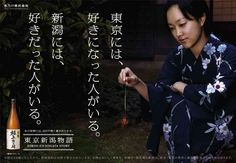 吉乃川酒造・極上吉乃川|東京新潟物語 「東京には、好きになった人がいる。 新潟には、好きだった人がいる。」