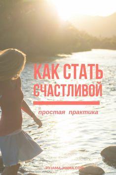 Счастье есть любовь и радость, улыбка ребенка и доброе слово незнакомцу, бодрое утро, долгожданное путешествие и банальное здоровье! Счастье совсем рядом! Счастье живет внутри нас, в простых вещах, в мелочах, везде вокруг.