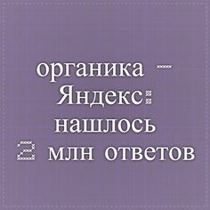 органика — Яндекс: нашлось 2млнответов