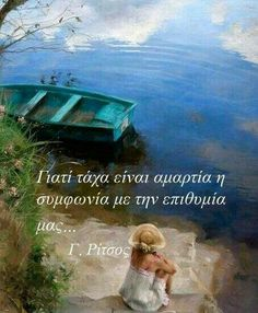 Photo Quotes, Picture Quotes, Wisdom Quotes, Me Quotes, Greek Quotes, Beautiful Words, Slogan, Wise Words, Philosophy