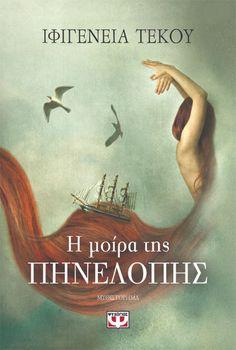 Η μοίρα της Πηνελόπης Literature, Fiction, Author, Instagram Posts, Books, Movie Posters, Hot, Literatura, Libros