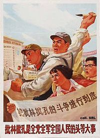 Denouncing Lin Biao and Confucius is the top priority for the whole party, the whole army and the whole Chinese people. Reference Printed in February 1974 Dimensions inches cm large size Chinese Propaganda Posters, Chinese Posters, Chinese Quotes, Mao Zedong, Communist Propaganda, Socialist Realism, Spirituality Books, Brave New World, World Religions