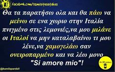 Funny Greek, Out Loud, Funny Quotes, Jokes, Lol, Funny Stuff, Make It Yourself, Humor, Humour