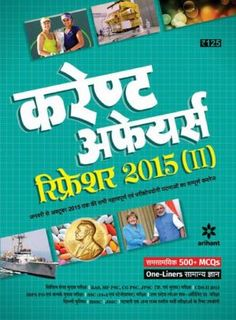 Current Affairs dot Com Refresher-II Hindi Issue 2015 edition - Read the digital edition by Magzter on your iPad, iPhone, Android, Tablet Devices, Windows 8, PC, Mac and the Web.