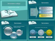 Бесплатный шаблон презентации для программы Microsoft PowerPoint с изображением раскрытой книги и очков, лежащих поверх книги. Цвет фона – от светло-изумрудного к темно-изумрудному. Шаблон