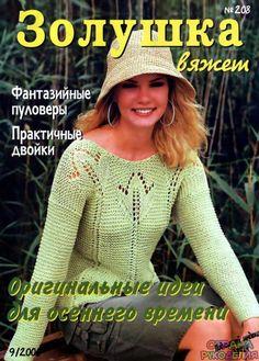 Золушка вяжет 208-2006-09 - Золушка Вяжет - Журналы по рукоделию - Страна…