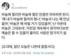 인생 노잼 , 노잼시기, 인생현타 왔을 때 힐링 글귀, 나 사랑하는 법 글귀 모음 😎♥️ : 네이버 블로그 The Words, Cool Words, Korean Phrases, Korean Quotes, Wise Quotes, Inspirational Quotes, Korean Lessons, Good Sentences, Self Confidence Quotes