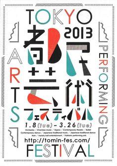 http://www.ikebukuro-net.jp/backnumber/mpg/201301/fes201301.jpg