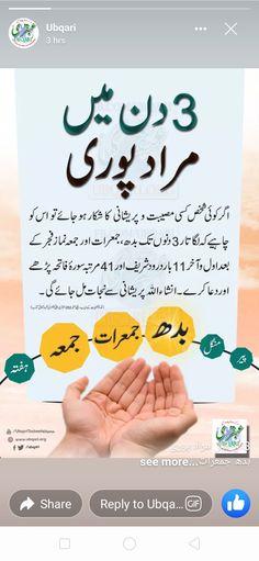 Quran Quotes Love, Beautiful Islamic Quotes, Quran Quotes Inspirational, Islamic Phrases, Islamic Messages, Muslim Love Quotes, Religious Quotes, Prayer Verses, Quran Verses