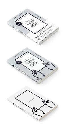 「伝わるレポートの書き方」カバーデザイン | キタダデザイン