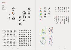 日本タイポグラフィ年鑑2016