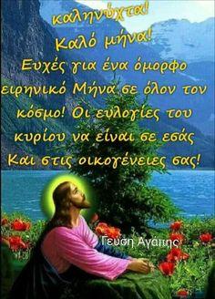 Prayers, Movie Posters, Greek, Quotes, Film Poster, Prayer, Beans, Greece, Billboard