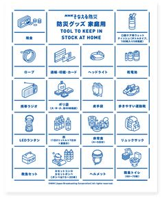 NHK そなえる 防災|特集|防災グッズリストダウンロード 災害・防災 手作りかいけつキット