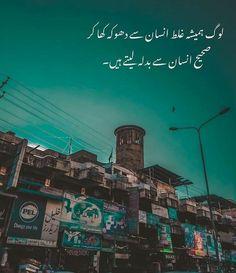 Poetry Books, Urdu Poetry, Urdu Quotes, Islamic Quotes, Rolex, Urdu Love Words, Motivational Speeches, Save Life, Alhamdulillah