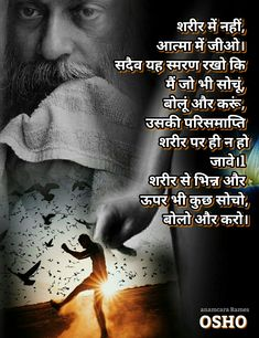 Osho Hindi Quotes, Spiritual Messages, Deep Thoughts, Love Quotes, Spirituality, Wisdom, Jay, Gold, Inspiration